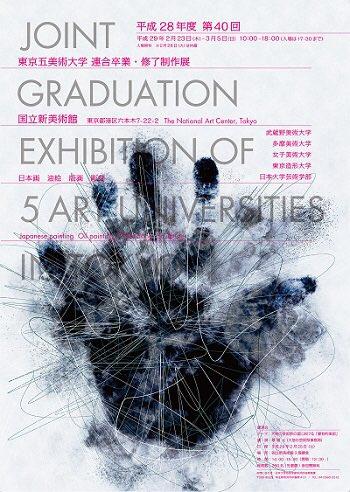 卒業制作展 DM デザインに関連した画像-04