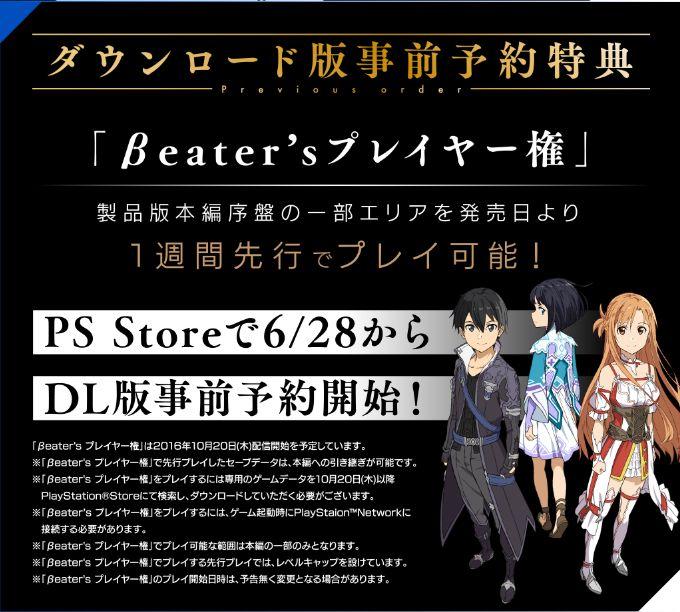 SAO DL版 ビーター権に関連した画像-03