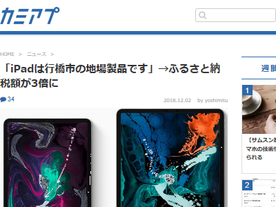 福岡県 行橋市 ふるさと納税 返礼品 iPadに関連した画像-02