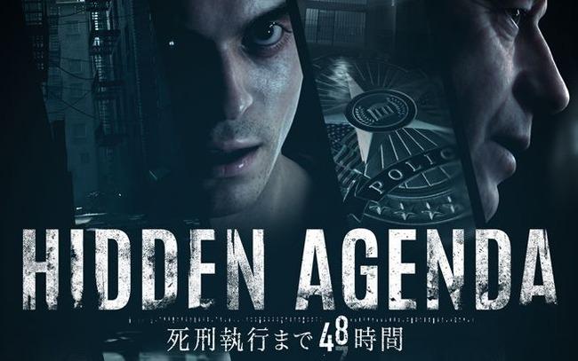 暗転ドーン スマホ タブレット コントローラ HiddenAgenda 死刑執行まで48時間 マルチプレイ サスペンス ADVに関連した画像-01