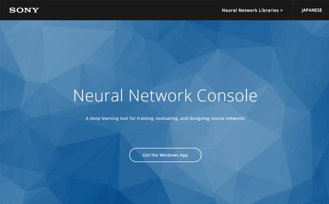 ソニー プログラミング 不要 AI開発 ツール 無料公開 Neural Network Consoleに関連した画像-02