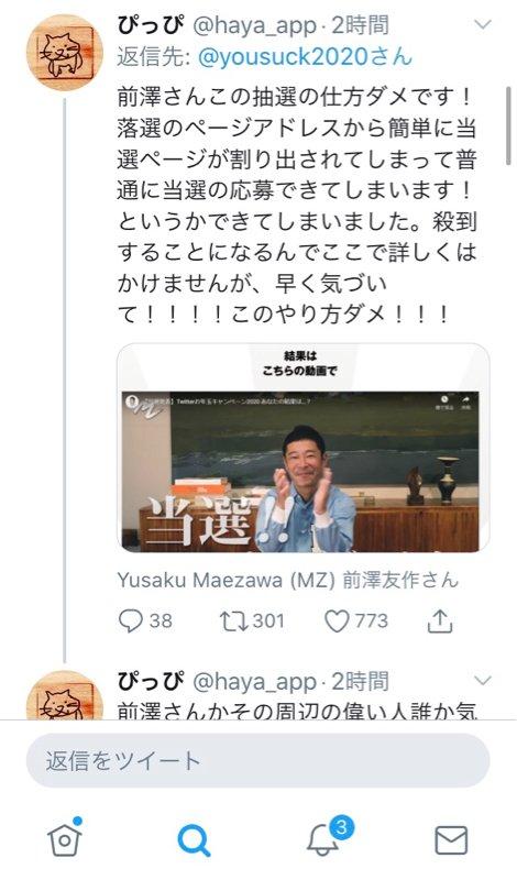 前澤友作 お年玉企画 結果発表サイト URL書き換え 欠陥に関連した画像-02