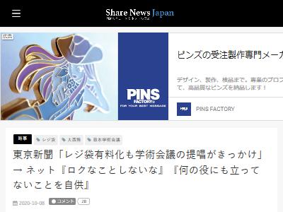 日本学術会議 活動 レジ袋有料化 プラスチック 提唱に関連した画像-02