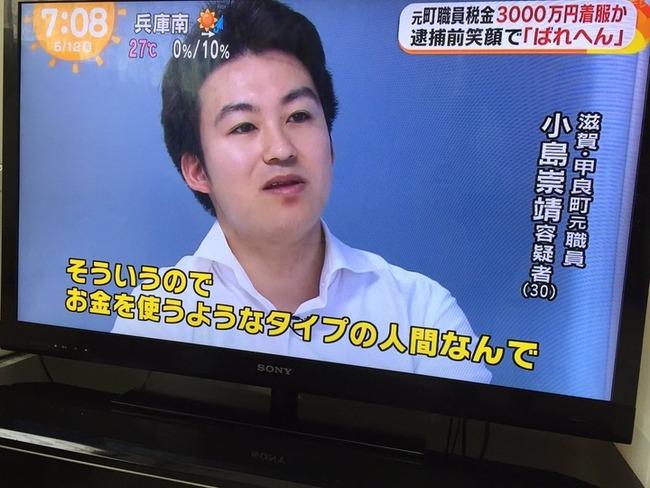 滋賀県元職員 3000万円 着服に関連した画像-06