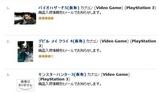 PS3 カプコン