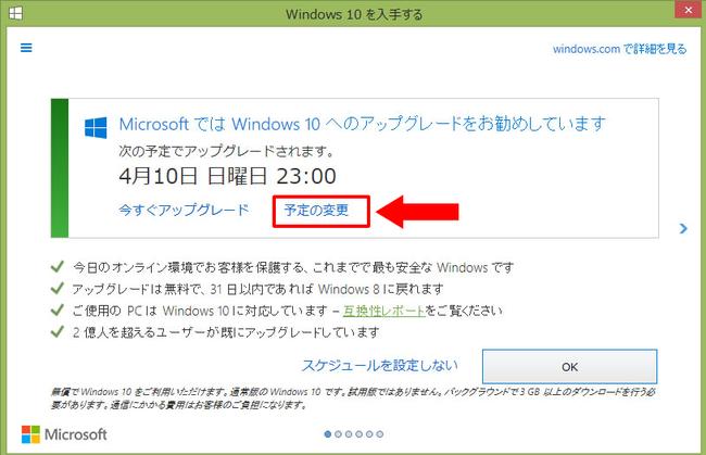 ウインドウズ10 Windows10 強制的 アップグレード スケジューリング ポップアップ 回避 不能 マイクロソフトに関連した画像-04