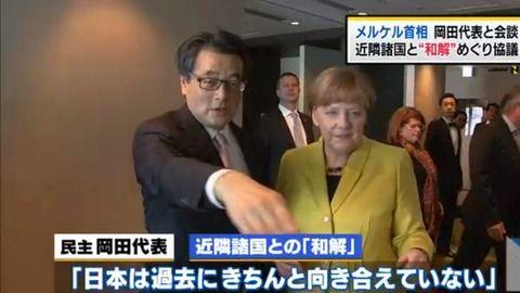 岡田克也 メルケル首相に関連した画像-01