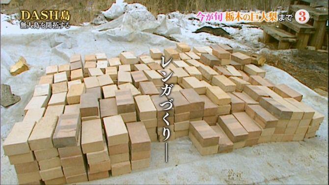 鉄腕ダッシュ TOKIO 反射炉 耐火レンガに関連した画像-12