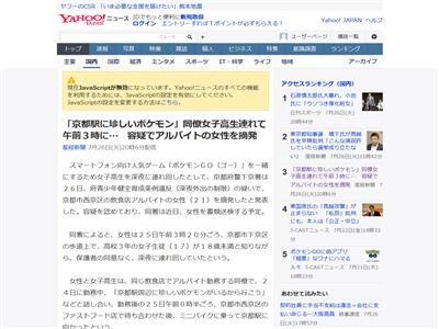 ポケモンGO 事件 青少年健全育成条例 違反に関連した画像-02
