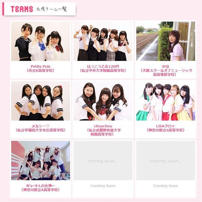女子高生アイドル アイドル スクールアイドルに関連した画像-05