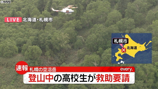 北海道 札幌工業高校 ワンダーフォーゲル部 空沼岳 救助要請に関連した画像-01