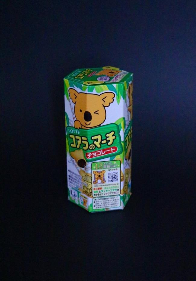 お菓子 空箱 コアラのマーチ ロッテ 職人 ペーパークラフトに関連した画像-02