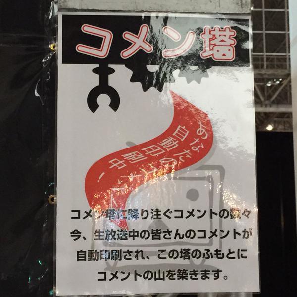 ニコニコ超会議 コメン塔 紙の無駄遣いに関連した画像-03