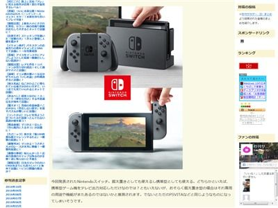 任天堂 NX ニンテンドースイッチに関連した画像-02