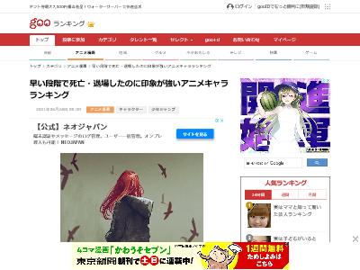 アニメキャラ 死亡 退場 ランキング タッチに関連した画像-02