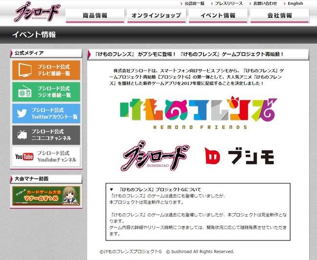 けものフレンズ ブシモ ブシロード アプリに関連した画像-02