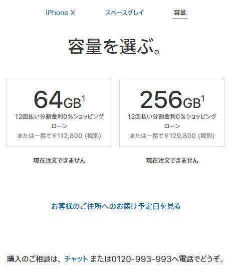 iPhoneX 価格 値段 ガチャに関連した画像-02
