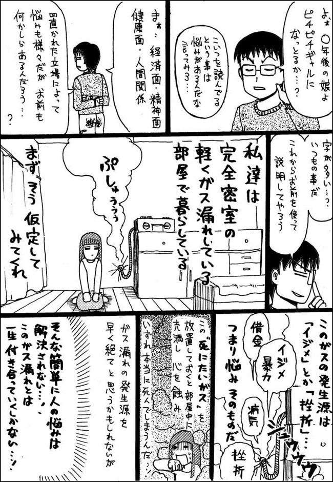 自殺 漫画 いじめに関連した画像-02