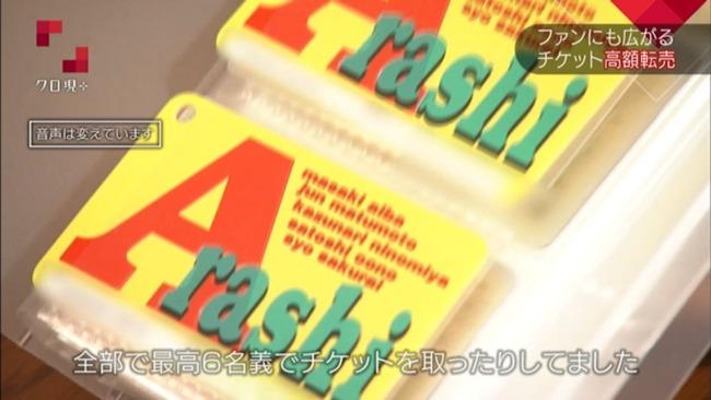 転売ヤー チケットキャンプ 転売屋 クロ現 クローズアップ現代+ NHKに関連した画像-30