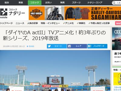 ダイヤのAactII ダイヤのA 寺嶋裕二 TVアニメ化 ダイヤのAオールスターゲームIIIに関連した画像-02