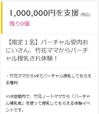 ノート竹花 VTuber クラウドファンディング 100万円 バーチャル 授乳に関連した画像-02