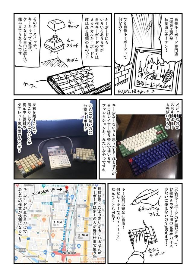 自作キーボード専門店に関連した画像-03