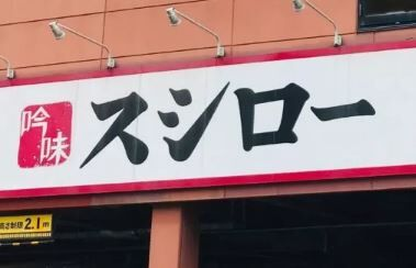 スシロー 寿司 ネタ とろ 期間限定 シルバーウィークに関連した画像-01