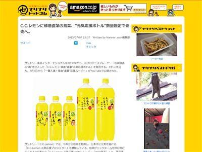 松岡修造 C.C.レモンに関連した画像-02