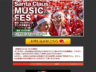 サンタクロースミュージックフェス サンタフェスに関連した画像-02