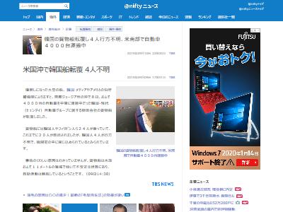 韓国船 転覆事故 日本 船 原因に関連した画像-02