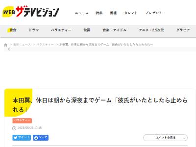 本田翼 熱愛発覚 ファン 炎上に関連した画像-02