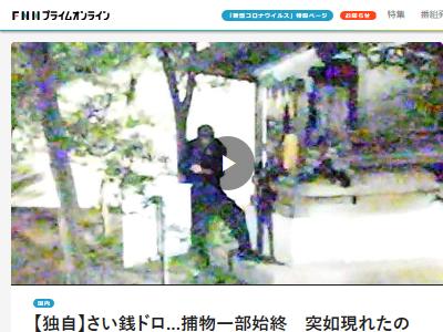 賽銭泥棒 警察 埼玉県警 現行犯逮捕 潜伏 転倒 ギリースーツに関連した画像-02