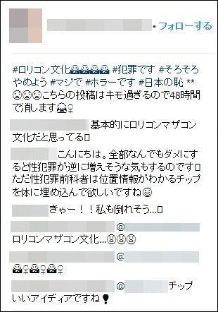 大手証券会社 女性社員 アイドル ファン ドルオタ 動画 撮影 晒しに関連した画像-04