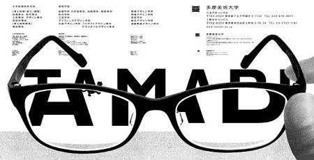 佐野研二郎 パクリ メガネに関連した画像-01
