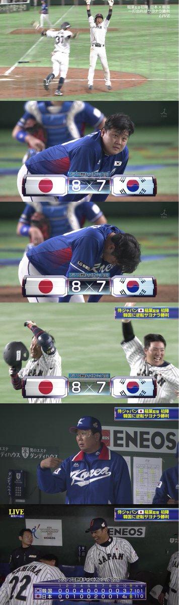 韓国 野球 日本 勝利に関連した画像-04
