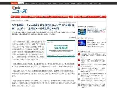 ヤマト運輸 クロネコヤマト メール便 DM便 法人 個人に関連した画像-02