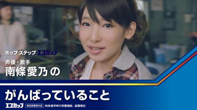 南條愛乃 ナンジョルノ エスカップに関連した画像-02