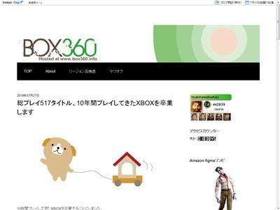 Xbox 卒業に関連した画像-02