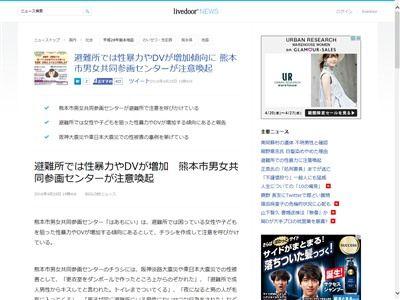 熊本地震 避難所 性暴力 DV 多発 注意喚起 男子 見て見ぬふりに関連した画像-02