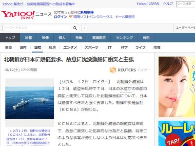 北朝鮮 漁船 水産庁 漁船取締船 衝突 沈没 賠償に関連した画像-02