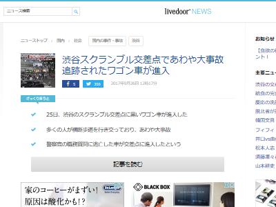 渋谷 スクランブル交差点 ワゴン 暴走 追跡 警察に関連した画像-02