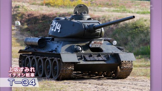 上坂すみれ すみぺ ソ連 タモリ倶楽部 戦車 ガルパン フルシチョフ 指導者に関連した画像-25