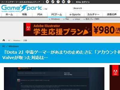 中毒 ゲーム ゲーマー 廃人 アカウント 停止に関連した画像-02