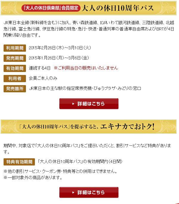 JR東日本 大人の休日10周年パスに関連した画像-03