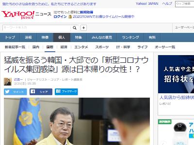 新型肺炎 新型コロナウイルス 韓国 日本のせいに関連した画像-02