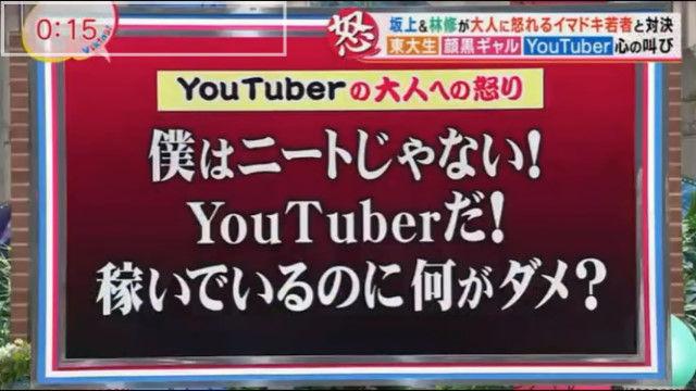 YouTuber 職業 ニートに関連した画像-02