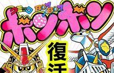 コミック ボンボン ガンダム 王ドロボウJING サイボーグクロちゃんに関連した画像-01
