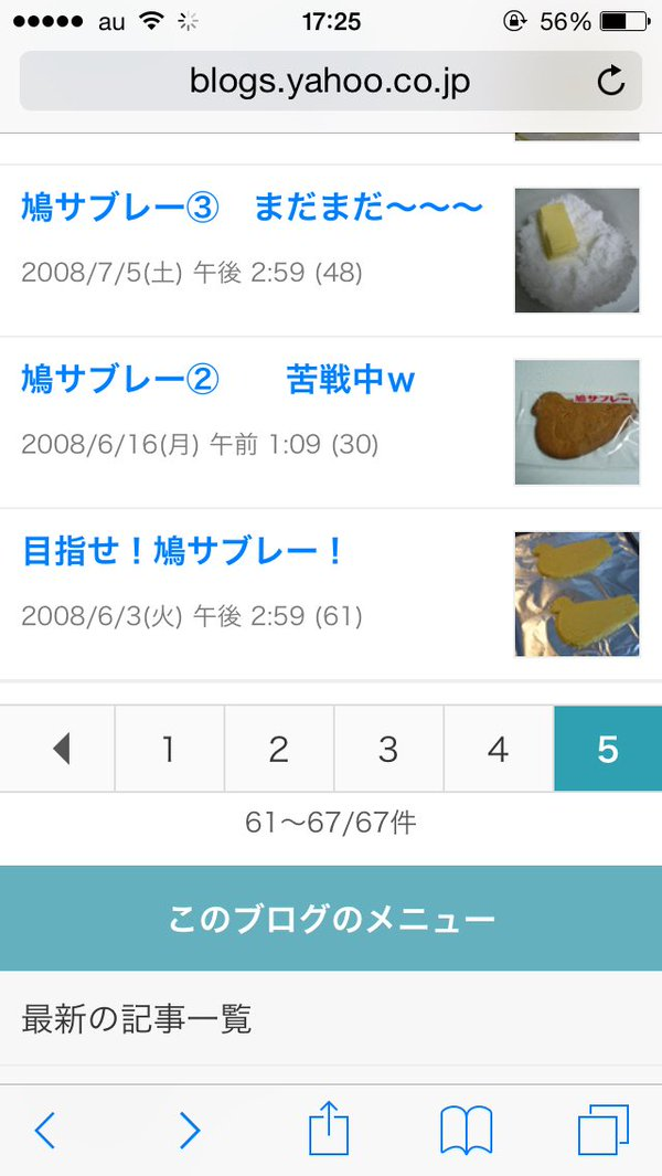 鳩サブレー 鳩サブレ 自作 料理 ブログ 8年に関連した画像-02