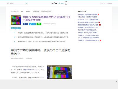 中国CNNテレビ武漢放送中断に関連した画像-02