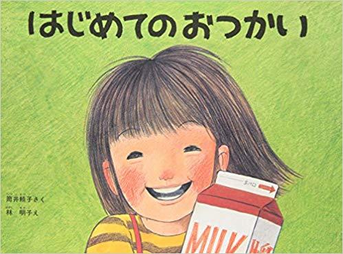 はじめてのおつかい 会津若松市 3歳児 批判続出に関連した画像-01